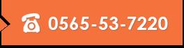 お電話でのお問い合わせは0565-53-7220まで